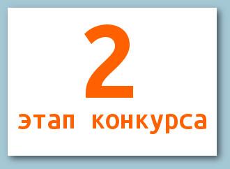 Второй этап конкурса по отбору кандидатур на должность главы городского округа Красноуральск