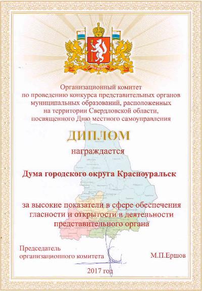 Заседание Совета представительных органов муниципальных образований Свердловской области