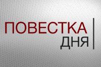 Сообщаем, что 20.12.2018 г. в 11.00 ч. состоится очередное заседание Думы городского округа Красноуральск. Повестка заседания прилагается