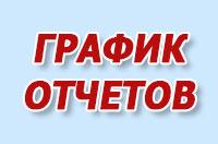 График отчетов перед избирателями депутатами Думы городского округа Красноуральск седьмого созыва о своей деятельности за 2018 год.