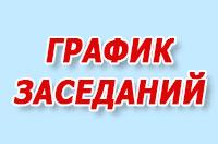 График проведения очередных заседаний Думы городского округа Красноуральск седьмого созыва на первое полугодие 2019 года